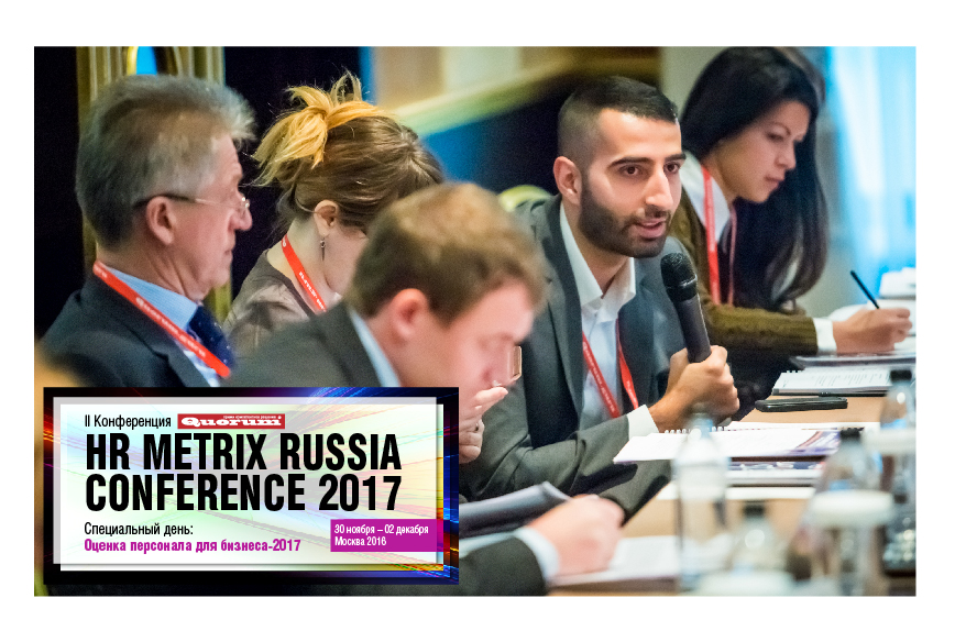 HR METRIX Russia Conference