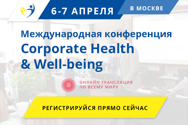 http://corporatehealth.ru/