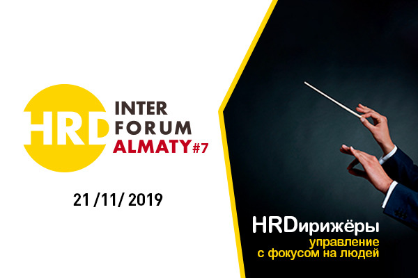 HRD Inter Forum Almaty #7