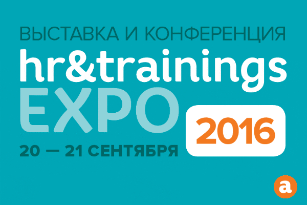 HR&Trainings EXPO 2016