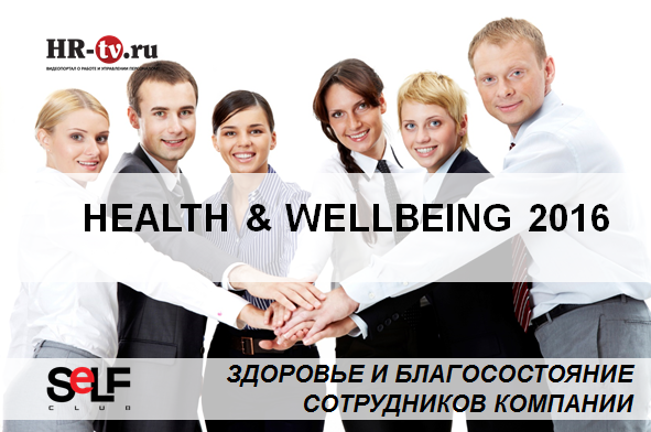 Health and Wellbeing 2016