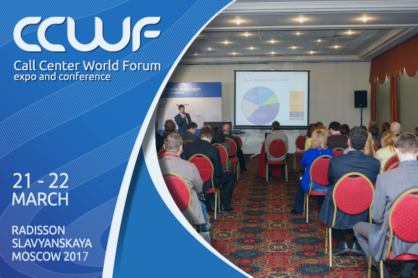 XVI Международный Call Center World Forum