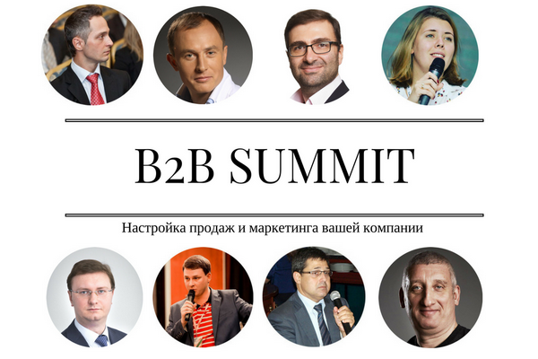 B2B SUMMIT II